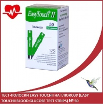 Тест-полоски Easy TouchII на глюкозу (Easy TouchII Blood Glucose test strips) № 50