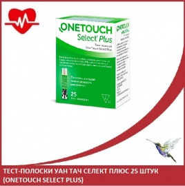 Тест-полоски Уан Тач Селект Плюс 25 штук (OneTouch Select Plus)