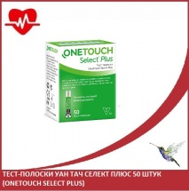 Тест-полоски Уан Тач Селект Плюс 50 штук (OneTouch Select Plus)